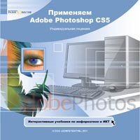 Диск Применяем Adobe Photoshop CS5