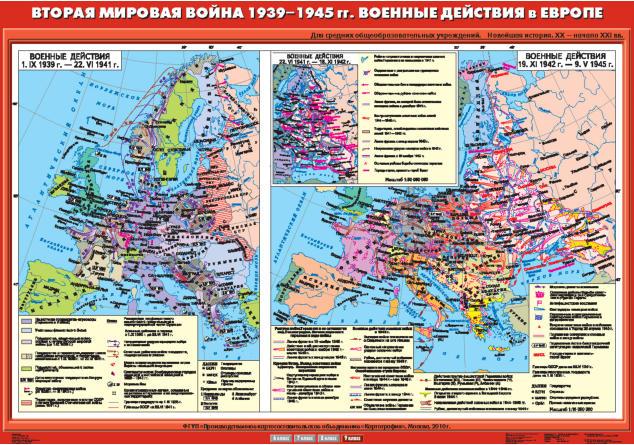 Вторая мировая война 1939-1945 в таблицах